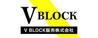 V BLOCK販売